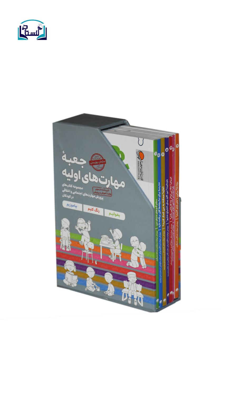 جعبه-مهارت-هاي-اوليه7جلدي(مهرسا)رقعي-قابدار