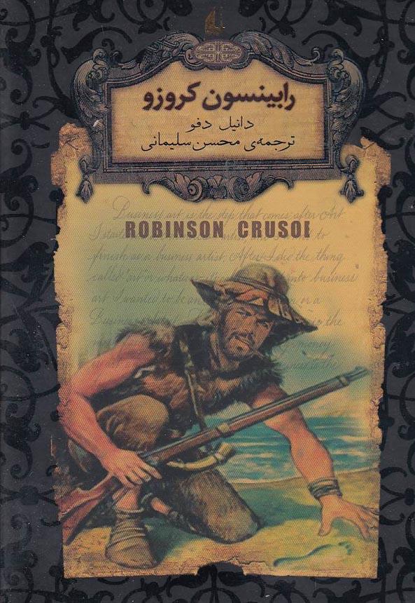 رمان-هاي-جاويدان-جهان---رابينسون-كروزو-(افق)-1-8-سلفون