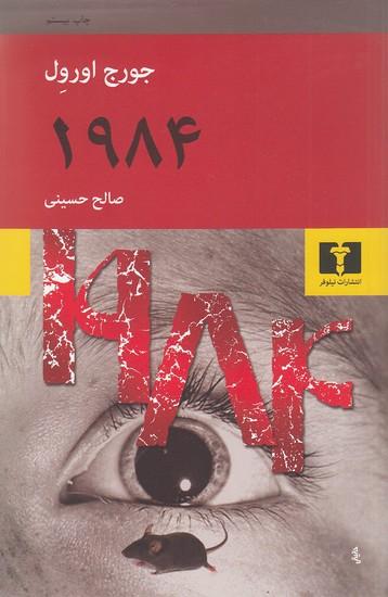 1984(نيلوفر)رقعي-شوميز