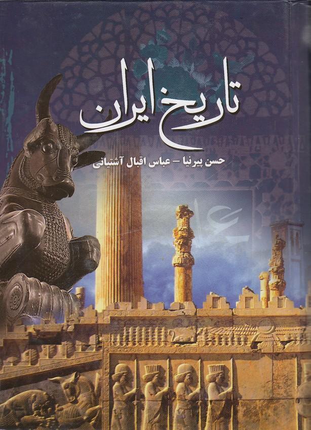 تاريخ-ايران-(آسمان-آبي)-وزيري-سلفون