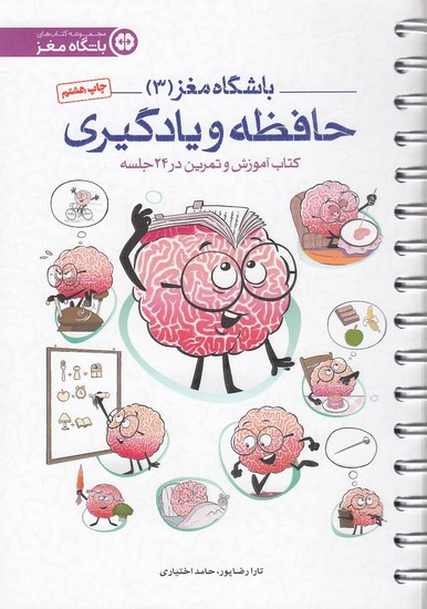باشگاه-مغز-3-حافظه-و-يادگيري-(مهرسا)-رقعي-شوميز