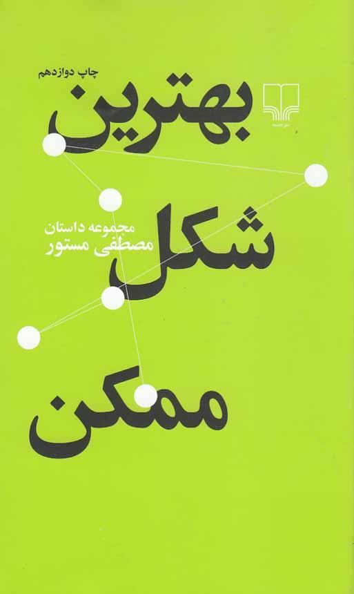 بهترين-شكل-ممكن(چشمه)پالتويي-شوميز
