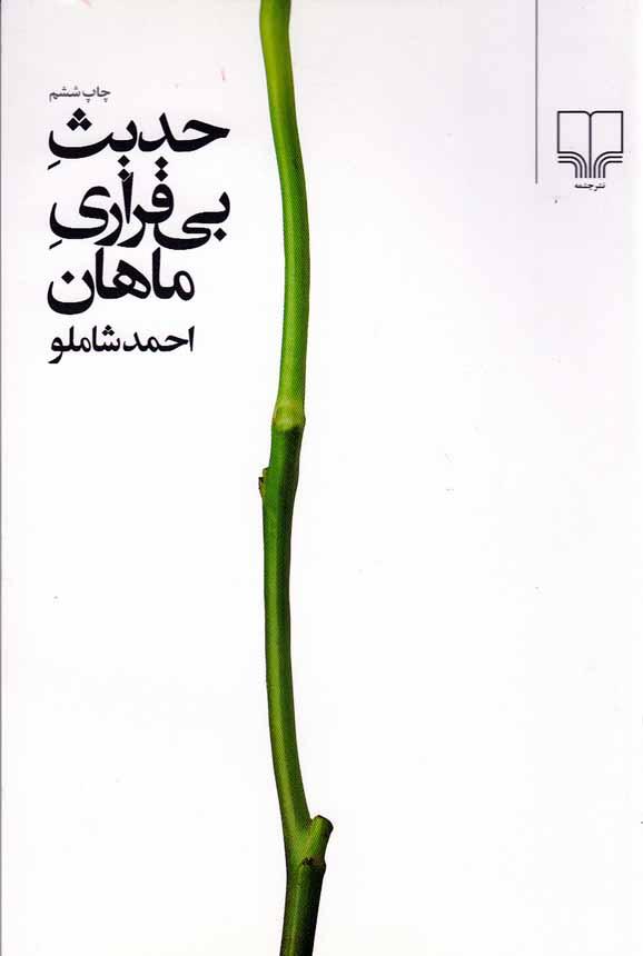 حديث-بي-قراري-ماهان(چشمه)رقعي-شوميز