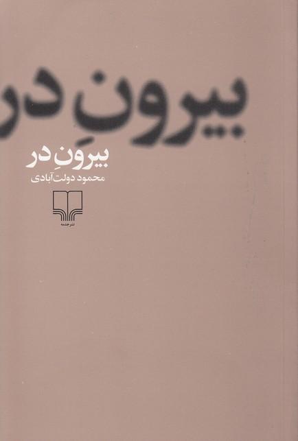 بيرون-در(چشمه)رقعي-شوميز