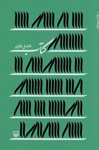 كتاب(سوره-مهر)رقعي-شوميز