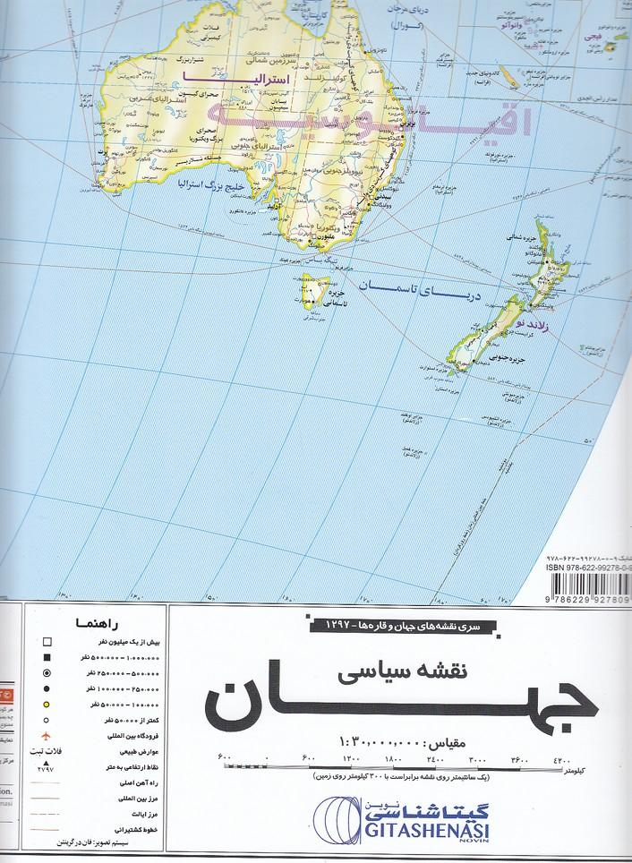 نقشه-سياسي-جهان-پرچمدار-(گيتاشناسي)-گلاسه