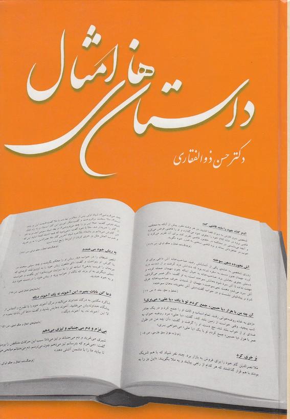 داستان-هاي-امثال-(مازيار)-وزيري-سلفون