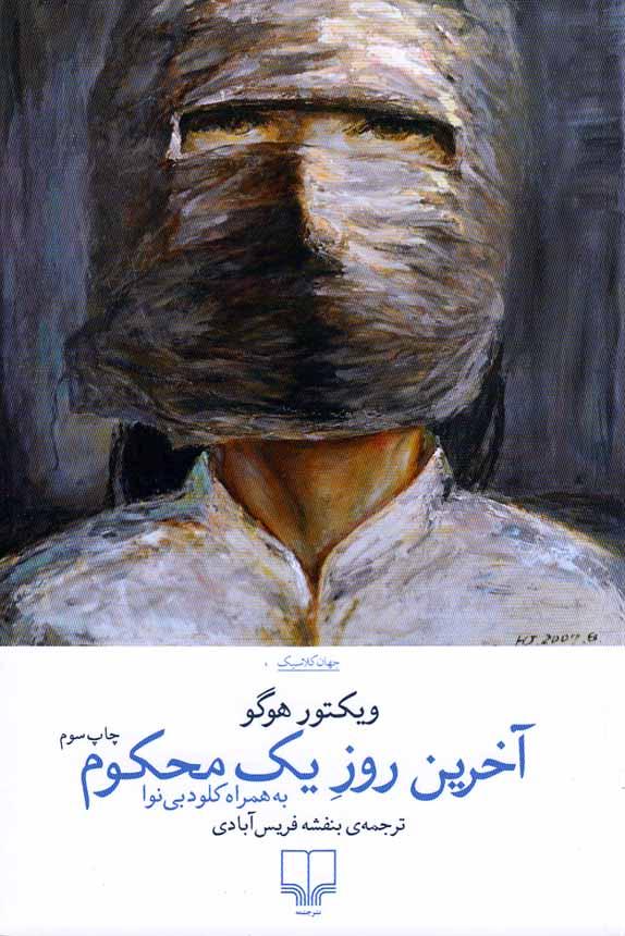 آخرين-روز-يك-محكوم-(چشمه)-رقعي-شوميز