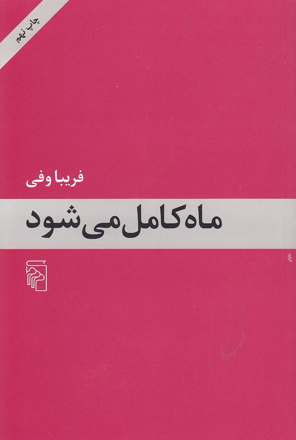 ماه-كامل-مي-شود(مركز)رقعي-شوميز