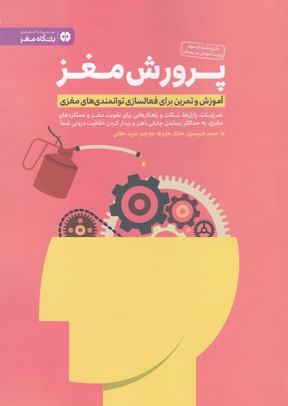 پرورش-مغز-(مهرسا)-وزيري-شوميز