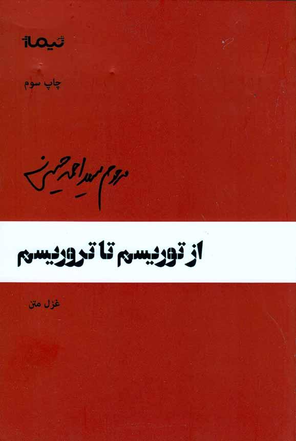 ازتوريسم-تاتروريسم(نيماژ)رقعي-شوميز