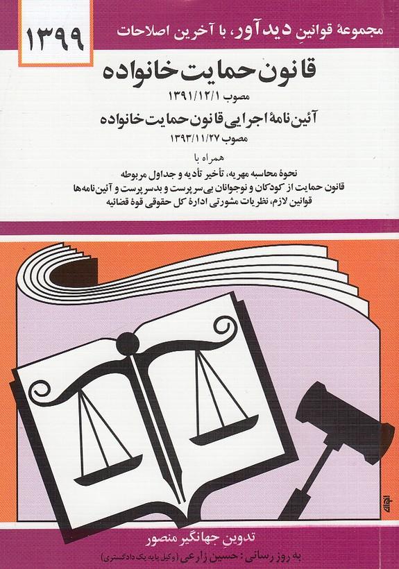 قانون-حمايت-خانواده-(دوران)-1-8-شوميز-