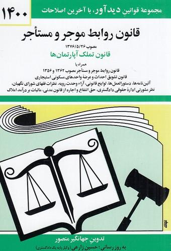 قانون-روابط-موجر-و-مستاجر-(دوران)-1-8-شوميز