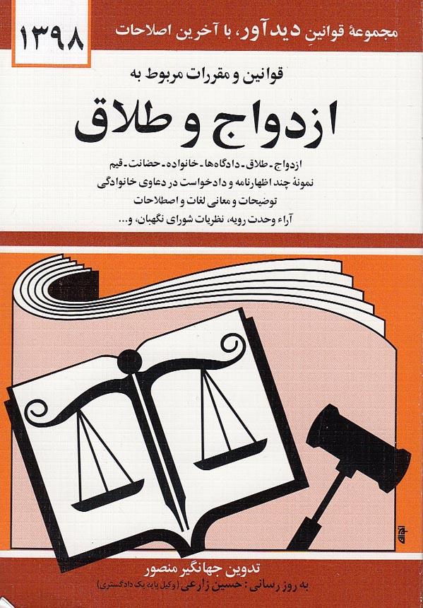 قوانين-و-مقررات-مربوط-به-ازدواج-و-طلاق-(ديدار)-1-8-شوميز-