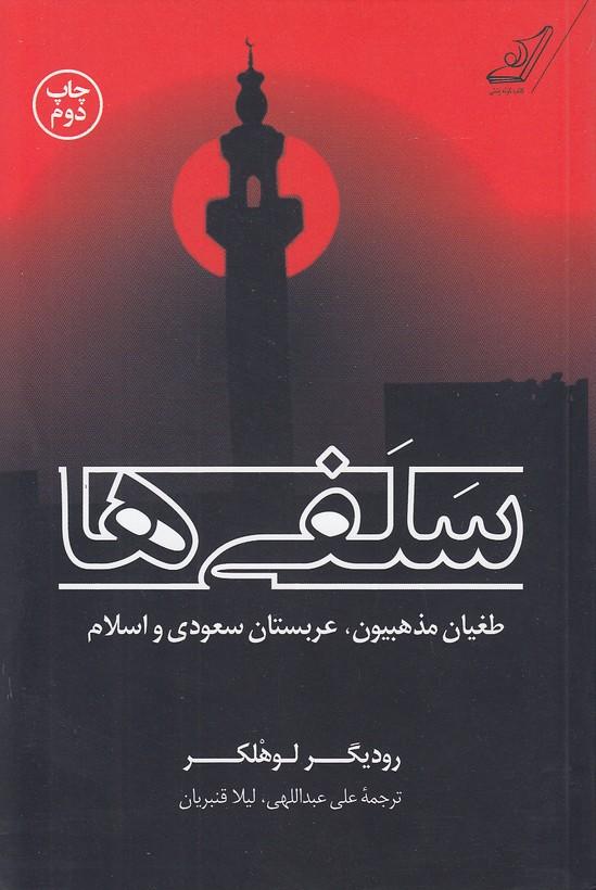 سلفي-ها---طغيان-مذهبيون،-عربستان-سعودي-و-اسلام-(كوله-پشتي)-رقعي-شوميز