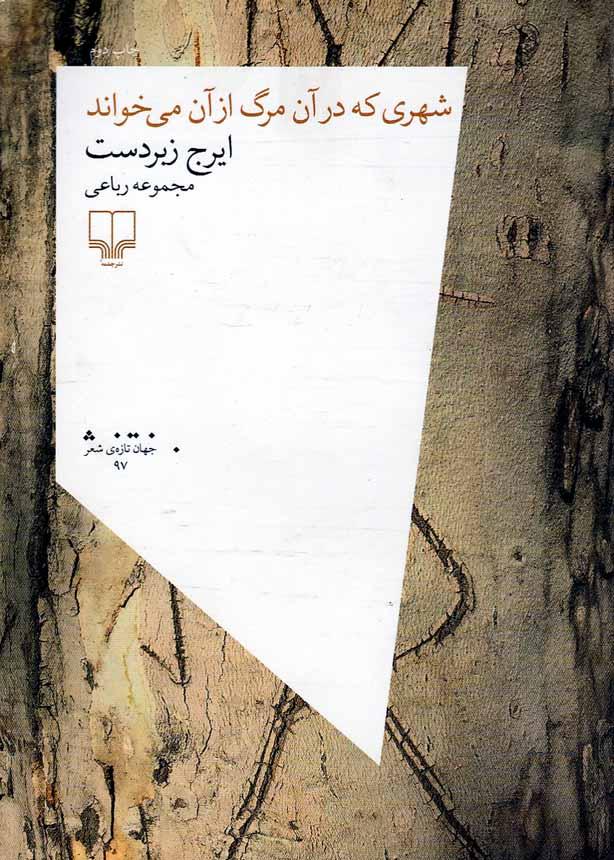 شهري-كه-درآن-مرگ-ازآن-مي-خواند-مجموعه-رباعي(چشمه)رقعي-شوميز