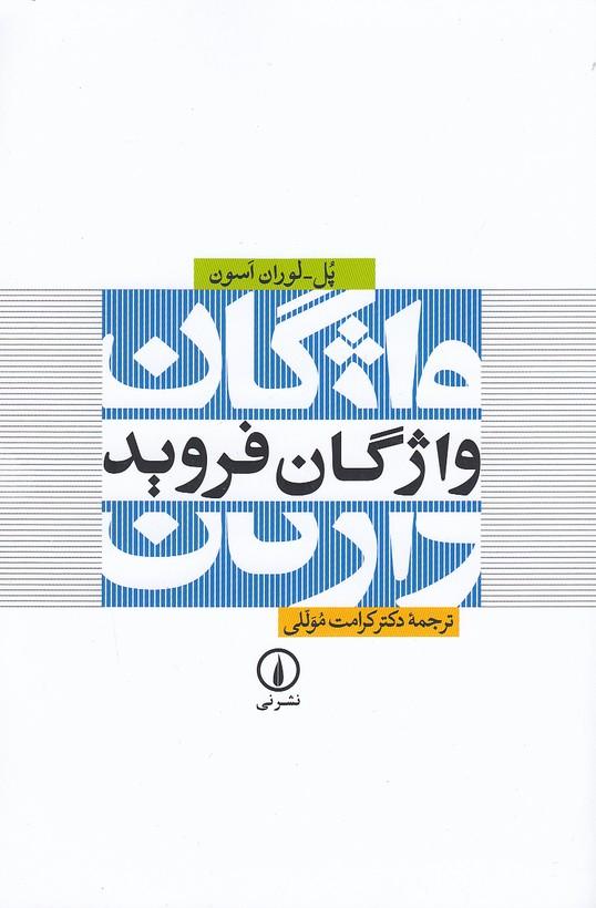 واژگان-فرويد(ني)رقعي-شوميز