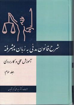 شرح-قانون-مدني-به-زبان-پيشرفته-(جلد-سوم)