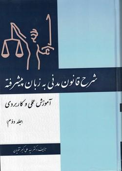 شرح-قانون-مدني-به-زبان-پيشرفته(جلد-دوم)