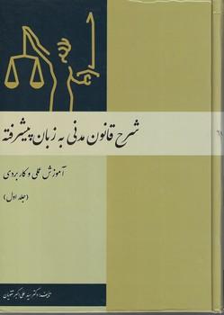شرح-قانون-مدني-به-زبان-پيشرفته(جلد-اول)