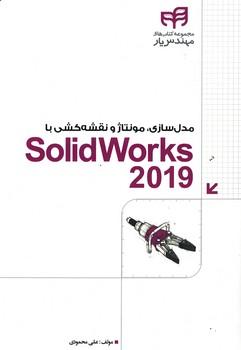 مدل-سازي،مونتاژ-و-نقشه-كشي-با-solidworks2019