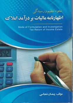 نحوه-تنظيم-و-رسيدگي-اظهارنامه-ماليات-بر-درآمد-املاك