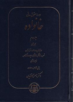 دوره-حقوق-مدني-خانواده-(جلد-دوم)-اولاد-روابط-پدر-و-مادر-و-فرزندان