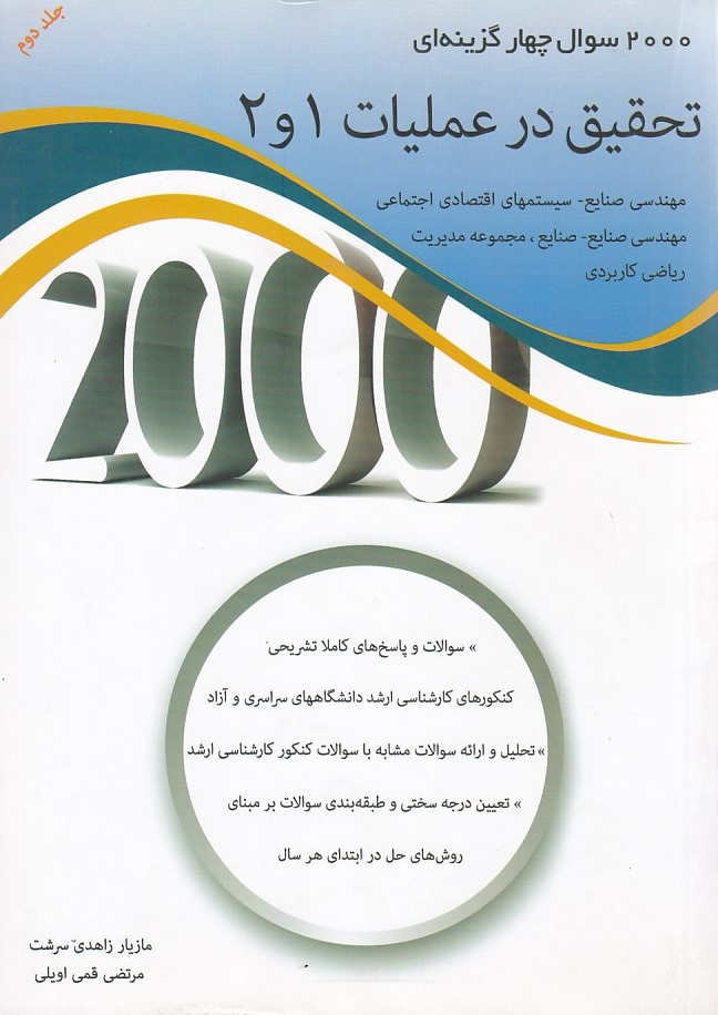 2000-سوال-چهار-گزينه-اي-تحقيق-در-عمليات-1و2-جلد-2
