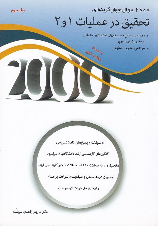 2000-سوال-چهار-گزينه-اي-تحقيق-در-عمليات-1و2-جلد-3