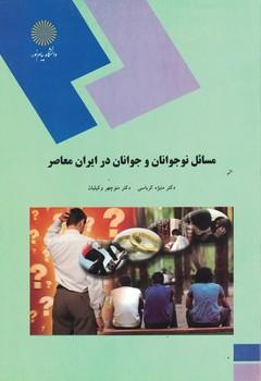 مسائل-نوجوانان-و-جوانان-در-ايران-معاصر-