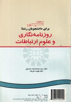 انگليسي-براي-دانشجويان-رشته-روزنامه-نگاري-و-علوم-ارتباطات-(كد-210)