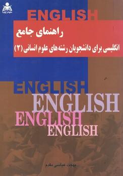 راهنماي-جامع-انگليسي-براي-دانشجويان-رشته-هاي-علوم-انساني-(2)