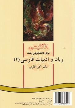 انگليسي-براي-دانشجويان-رشته-زبان-و-ادبيات-فارسي-(2)-(كد-375)