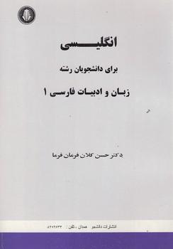 انگليسي-براي-دانشجويان-رشته-زبان-و-ادبيات-فارسي-1-