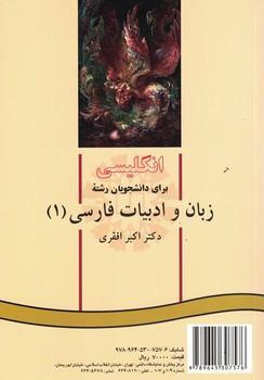 انگليسي-براي-دانشجويان-رشته-زبان-و-ادبيات-فارسي-(1)-(كد-372)