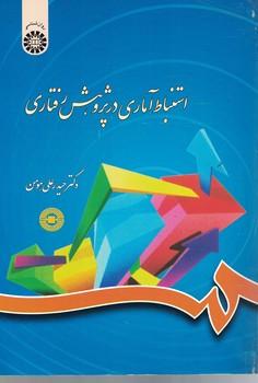استنباط-آماري-در-پژوهش-رفتاري-(كد-788)