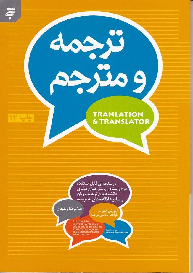 ترجمه-و-مترجم-