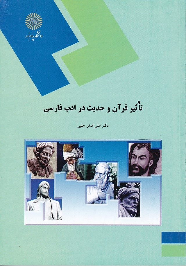 تاثير-قرآن-و-حديث-در-ادب-فارسي