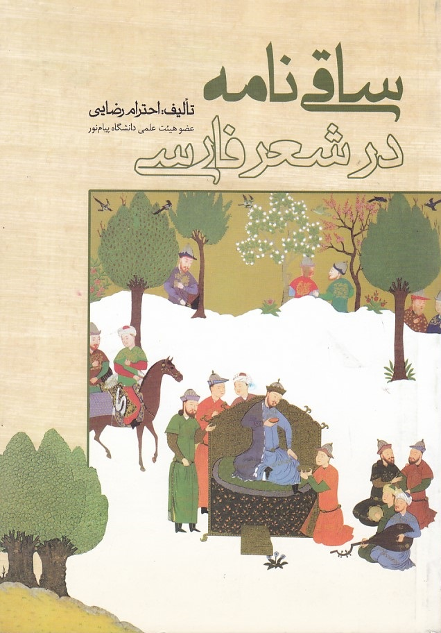 ساقي-نامه-در-شعر-فارسي-