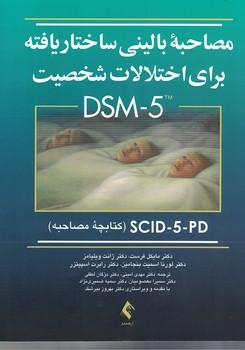 مصاحبه-باليني-ساختار-يافته-براي-اختلالات-شخصيت-dsm-5-(كتابچه-مصاحبه)
