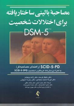 مصاحبه-باليني-ساختار-يافته-براي-اختلالات-شخصيت-dsm-5--(راهنماي-مصاحبه-گر)