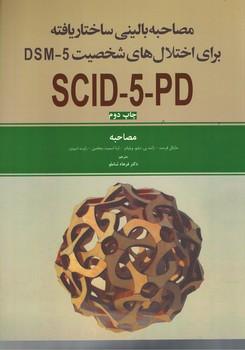 مصاحبه-باليني-ساختار-يافته-براي-اختلال-هاي-شخصيت-dsm-5-(مصاحبه)-