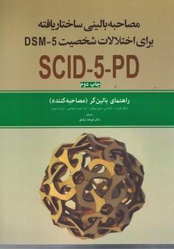 مصاحبه-باليني-ساختار-يافته-براي-اختلالات-شخصيت-dsm-5-(راهنماي-بالين-گر)
