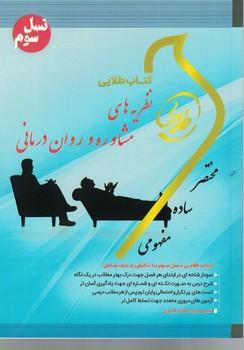 كتاب-طلايي-نظريه-هاي-مشاوره-و-روان-درماني-