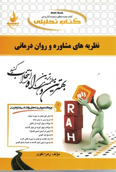 كتاب-تحليلي-نظريه-هاي-مشاوره-و-روان-درماني-