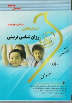 كتاب-طلايي-روان-شناسي-تربيتي-