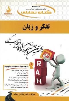 كتاب-تحليلي-تفكر-و-زبان-