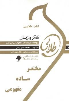 كتاب-طلايي-تفكر-و-زبان-