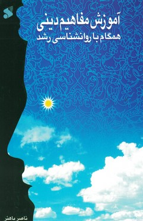آموزش-مفاهيم-ديني-همگام-با-روانشناسي-رشد