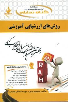 كتاب-تحليلي-روش-هاي-ارزشيابي-آموزشي-